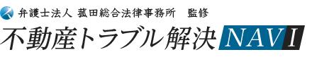 弁護士法人菰田総合法律事務所監修 不動産トラブル解決NAVI
